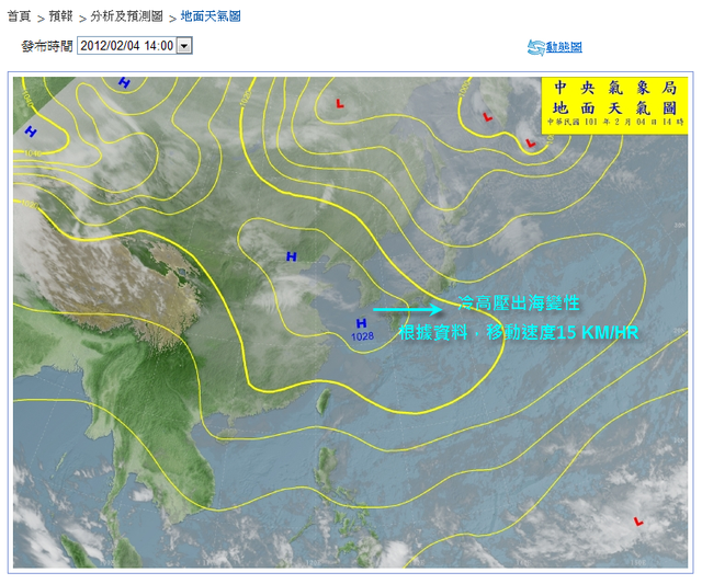2012-02-05 冷高壓變性出海