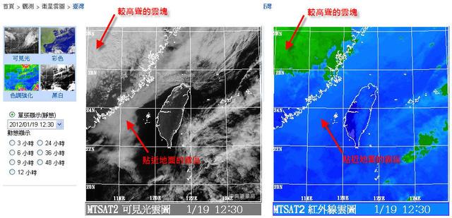 2012-01-19 雲圖對照 高聳雲塊、平流霧判斷
