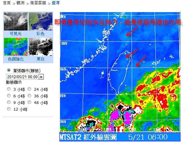 2012-05-21日環蝕_色調強化圖