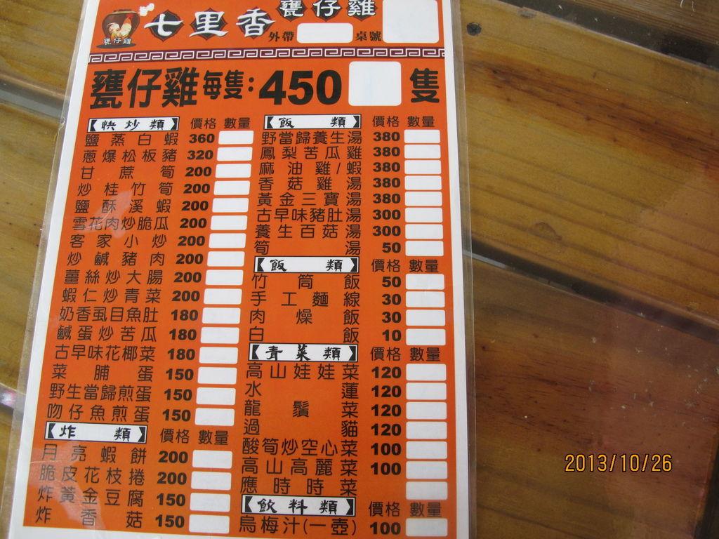 香菇寮4304.JPG