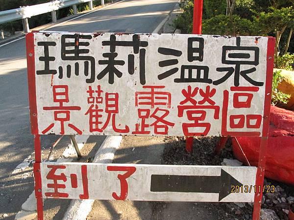 史奴櫻‧瑪麗溫泉IMG_4614.JPG