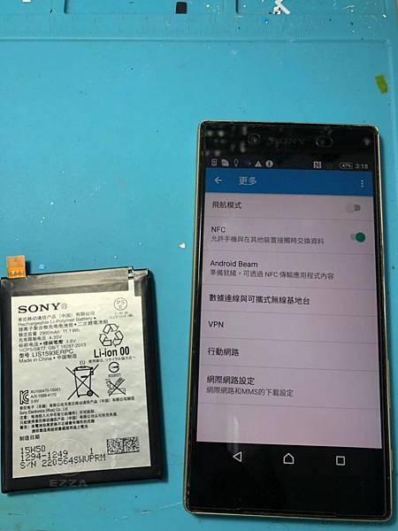 SONY Z5電池更換.jpg
