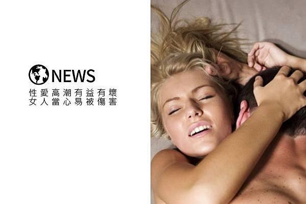 性愛高潮有益有壞 女人當心易被傷害