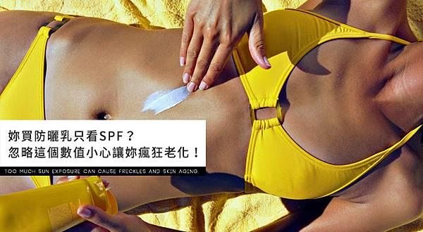 你買防曬乳只看SPF秒蜂巢雷射755532雙波蜂巢皮秒二代皮秒PicoSure755蜂巢皮秒除皺雷射皮秒雷射01.jpg