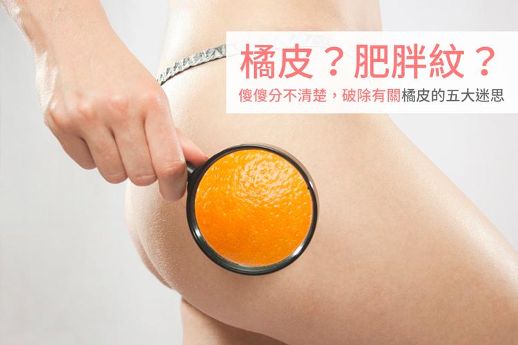 4D馬甲電波VELA電波馬甲橘皮肥胖01.jpg