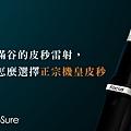 755蜂巢皮秒雷射蜂巢透鏡雷射淨膚雷射二代皮秒超皮秒01.jpg