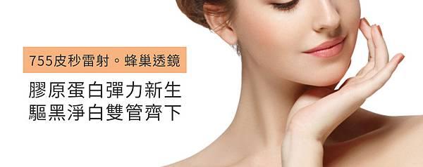PicoSure755皮秒雷射蜂巢透鏡膠原蛋白美肌博士皺紋去斑凹疤刺青 (3).jpg