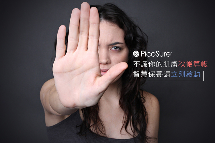 PicoSure755皮秒雷射蜂巢透鏡細紋凹疤刺青毛孔美肌博士秋冬換季皮膚問題.jpg