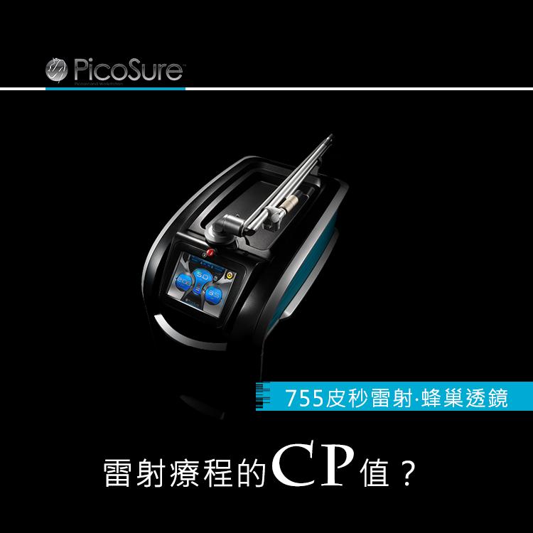 PicoSure755皮秒雷射蜂巢透鏡凹疤細紋毛孔刺青黑色素.png