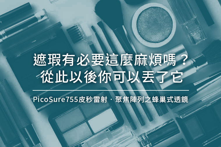 PicoSure755皮秒雷射蜂巢透鏡凹疤細紋毛孔刺青黑色素(1).jpg