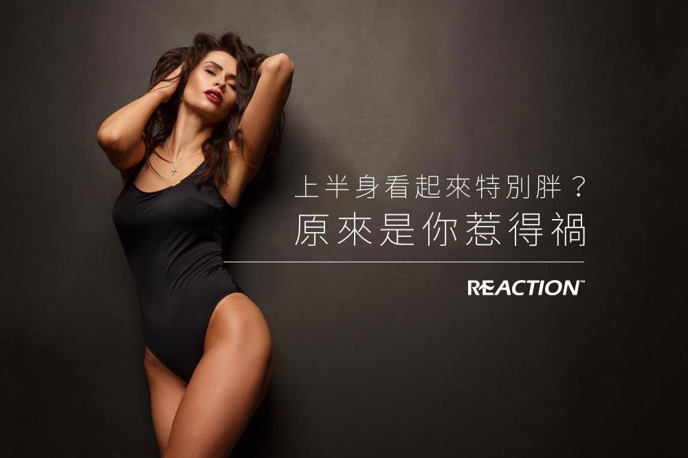Reaction4D馬甲電波美肌博士蘋果型身材瘦身減肥緊緻線條減脂.jpg