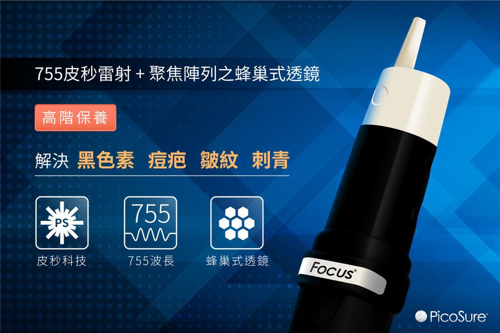 PicoSure755蜂巢皮秒雷射黑色素斑點膚質膠原蛋白皮秒雷射美肌博士 (7).jpg