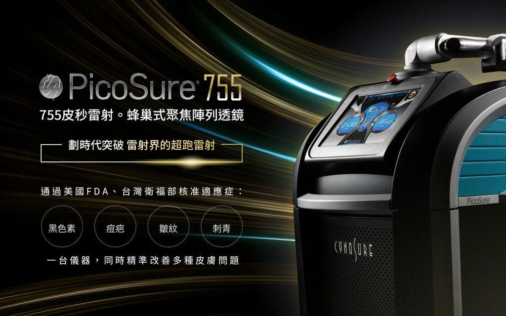 PicoSure755皮秒雷射蜂巢式聚焦陣列透鏡蜂巢透鏡蜂巢皮秒雷射新一代皮秒雷射二代皮秒飛梭雷射淨膚雷射蜂波雷射蜂梭雷射01