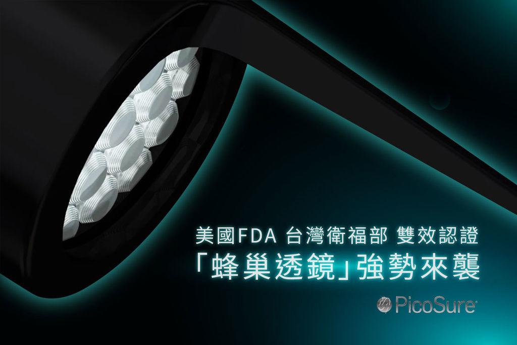 PicoSure755皮秒雷射蜂巢透鏡凹疤細紋皺紋斑點刺青膠原蛋白雷射美肌博士 (5).jpg