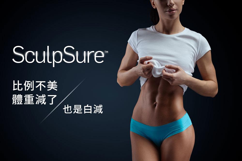Sculpsure體雕新科技線調瘦身運動減肥減脂美肌博士.jpg
