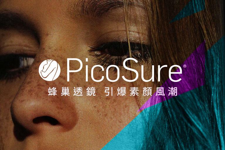 PicoSure755蜂巢透鏡皮秒雷射膠原蛋白素顏美肌博士凹疤痘疤斑點毛孔細紋刺青.jpg