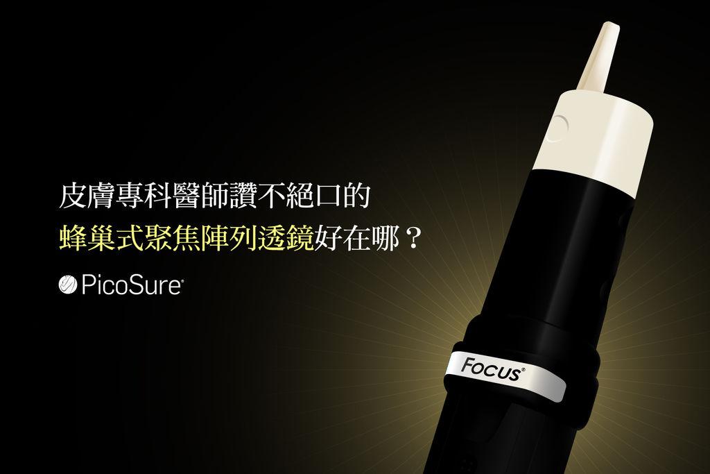 PicoSure755皮秒雷射蜂巢透鏡FDA凹疤痘疤刺青毛孔細紋黑色素美肌博士.jpg