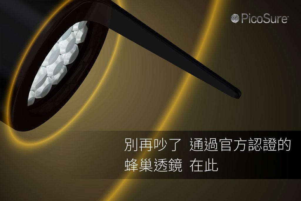 PicoSure755皮秒雷射蜂巢透鏡FDA凹疤細紋痘疤毛孔刺青膠原蛋白美肌博士.jpg