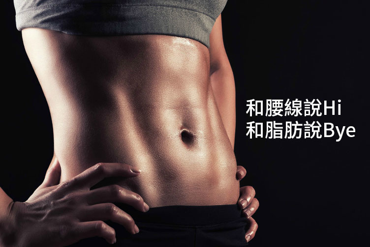 SculpSure非侵入式體雕腰線脂肪減脂瘦身體態曲線二極體溶脂美肌博士.jpg