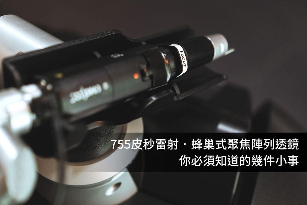 PicoSure755皮秒雷射蜂巢式聚焦陣列透鏡美肌好膚質凹疤修復痘疤細紋必須知道(1).jpg