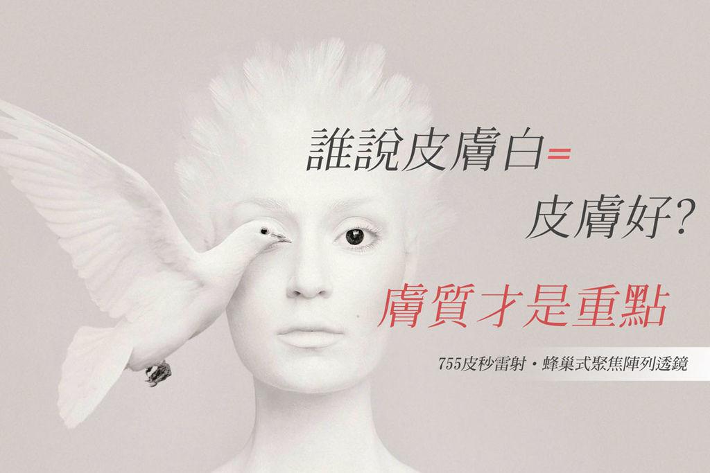 PicoSure755皮秒雷射蜂巢式聚焦陣列透鏡美肌好膚質凹疤修復毛孔痘疤細紋美肌博士白嫩皮膚好1.jpg