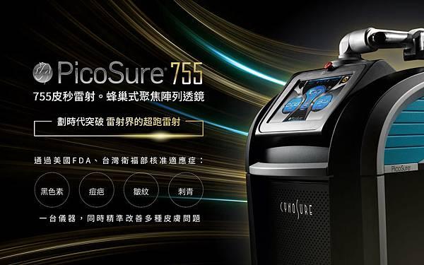 皮秒雷射效果PicoSure755皮秒雷射蜂巢式聚焦陣列透鏡蜂巢透鏡皮秒雷射蜂巢皮秒雷射術後8.jpg