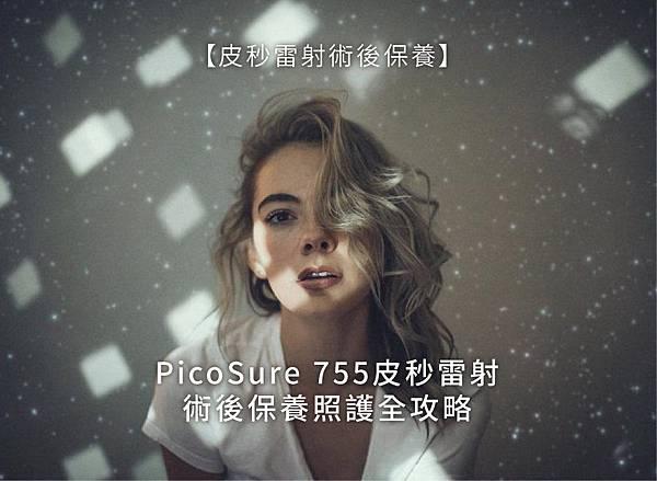 PicoSure755皮秒雷射蜂巢式聚焦陣列透鏡蜂巢透鏡皮秒雷射蜂巢皮秒雷射雀斑曬斑除斑痘疤毛孔細紋黑色素好膚質復原01.jpg