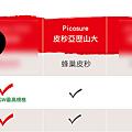 PicoSure 皮膚雷射755蜂巢皮秒雷射價格皮秒雷射多少錢皮秒雷射價格便宜雷射06.png