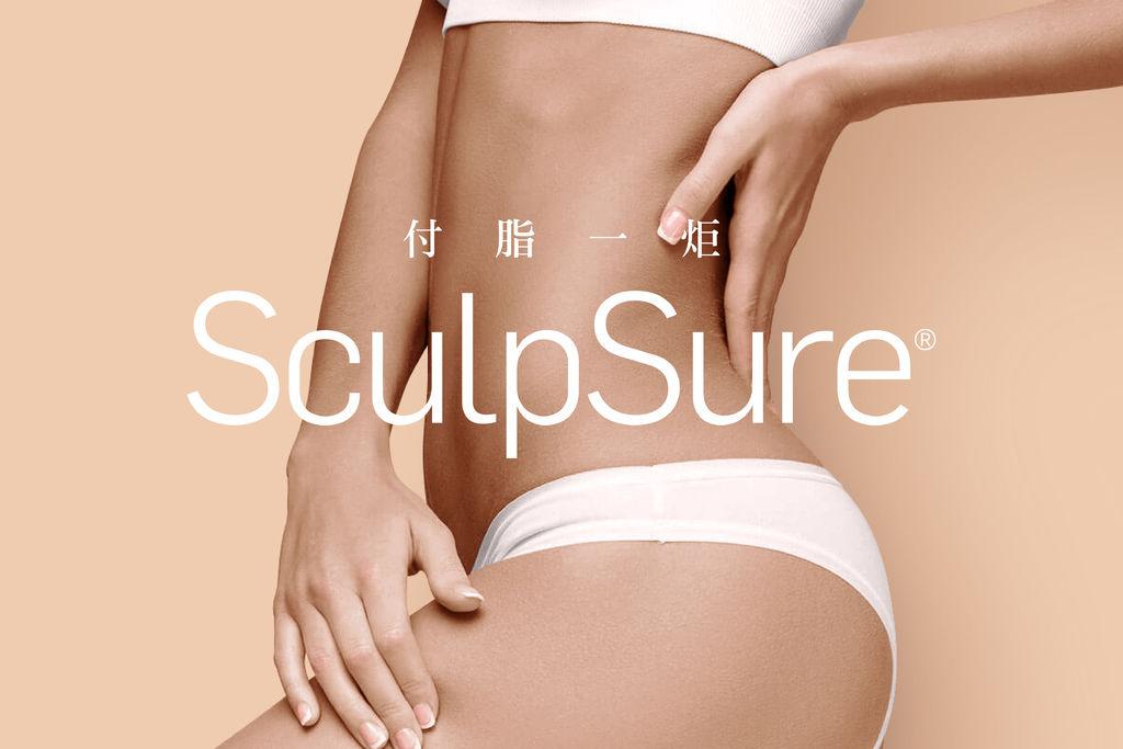 體雕減肥抽脂減重瘦身塑身雕塑酷熱雷射sculpsure絲酷秀酷熱