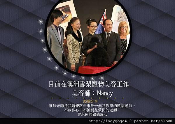 Nancy經驗分享
