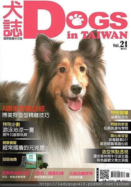 犬誌 vol.21
