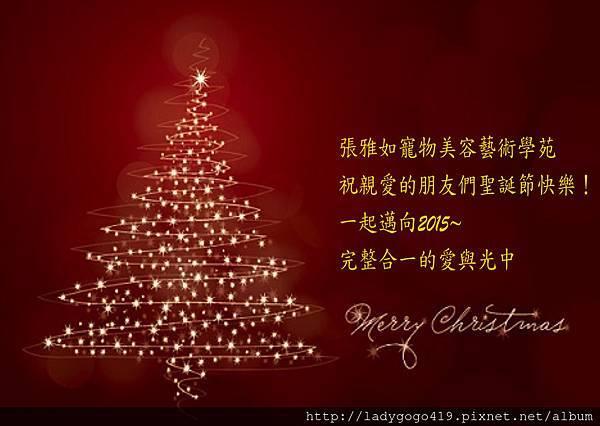 祝親愛的朋友們2015聖誕節快樂!