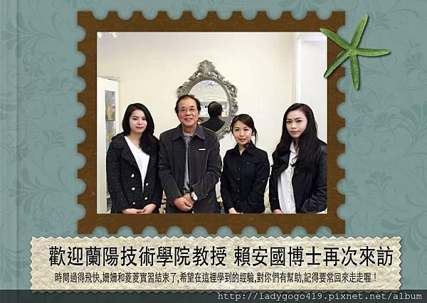 蘭陽技術學院教授二訪_0