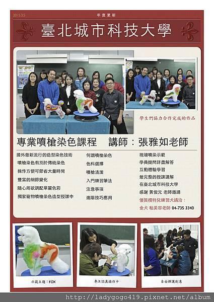 臺北城市科技大學-專業噴槍染色課程