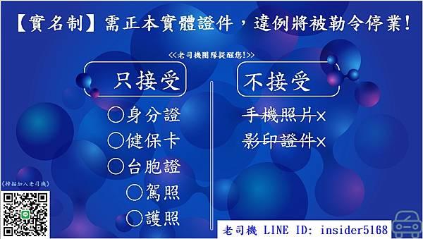 酒店實名制QR-CODE-PPT001.jpg