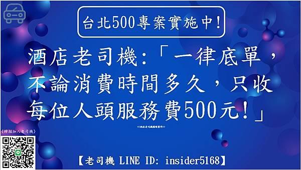 台北500專案.jpg