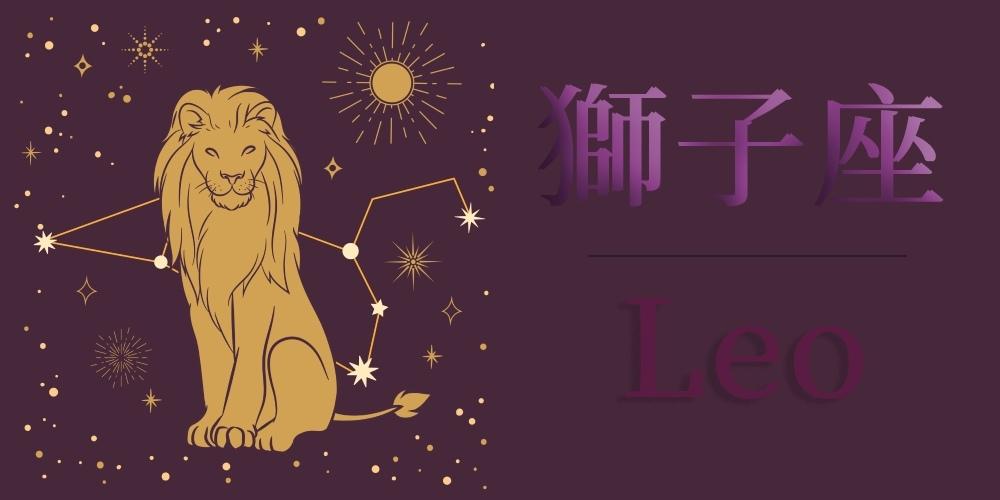 獅子座.jpg