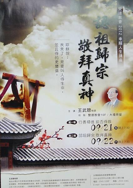2012-9-21~22 幸福人生講座-認祖歸宗敬拜真神-王武聰牧師