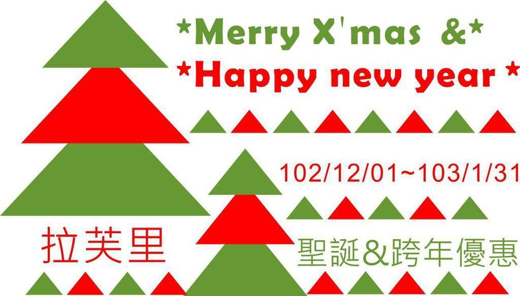 2013活動計畫耶誕