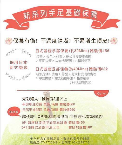 芳療10406-8_0529_基礎保養新價