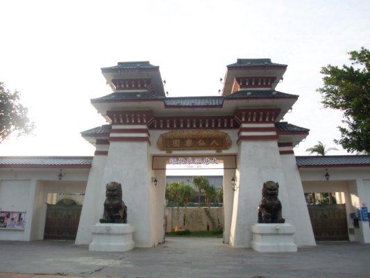 2008.11.16大唐溫泉物語