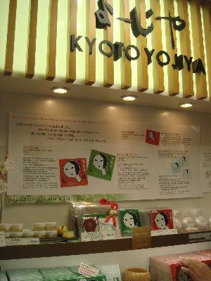 機場也有yojiya專賣店