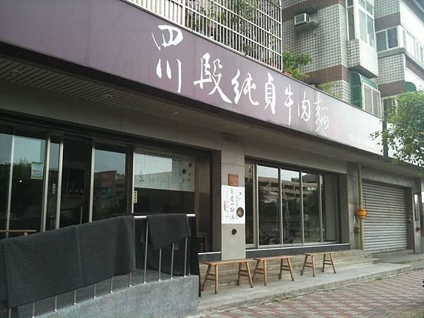 段純貞牛肉麵-1.JPG