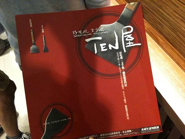 TEN屋-4.JPG