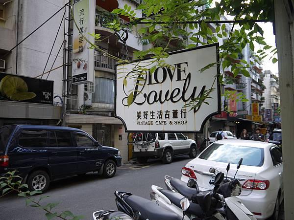 2012.11.3美好生活古董行