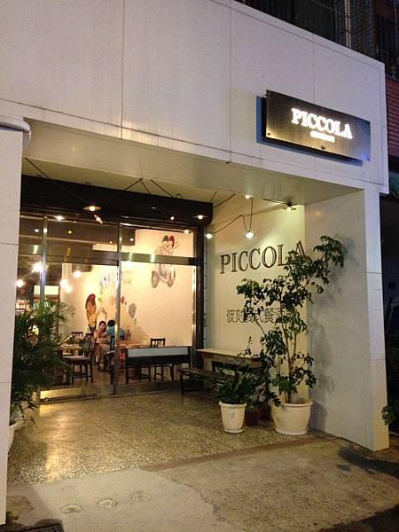 2013.9.21彼刻義式餐酒館Piccola Enoteca