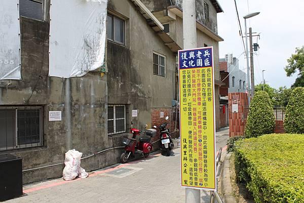 2014.7.7永康復興眷村