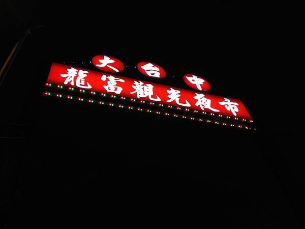 龍富觀光夜市