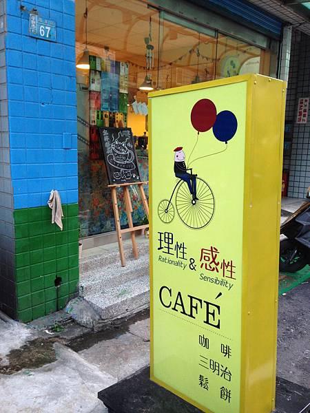 2014.9.28感性&理性cafe