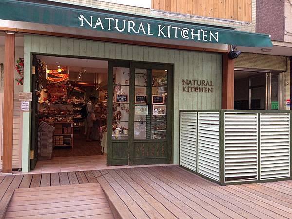 2014.10.18 Natural Kitchen